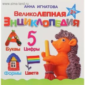 Великолепная энциклопедия. Автор Игнатова А.С.