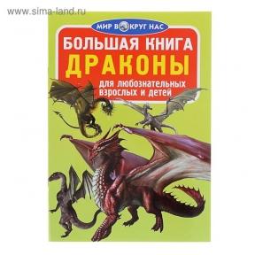 Большая книга. Драконы