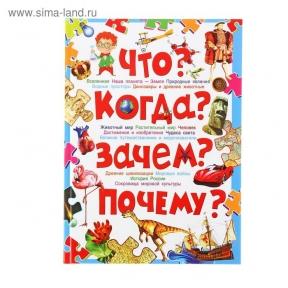 Современная детская энциклопедия. Что? Когда? Зачем? Почему? Автор: Скиба Т.