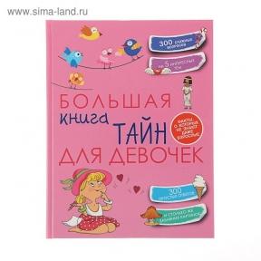 Большая книга тайн для девочек. Автор: Хомич Е.О.