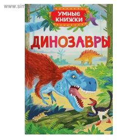 Умные книжки. Динозавры. Автор: Боун Э.