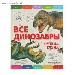 Все динозавры с крупными буквами. Автор: Ананьева Е.Г.