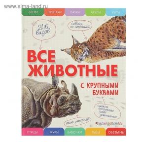 Все животные с крупными буквами. Автор: Ананьева Е.Г.