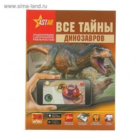 Все тайны динозавров. Энциклопедия с дополненной реальностью