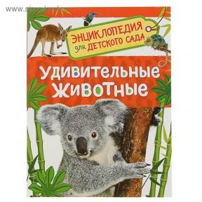 Энциклопедия для детского сада. Удивительные животные