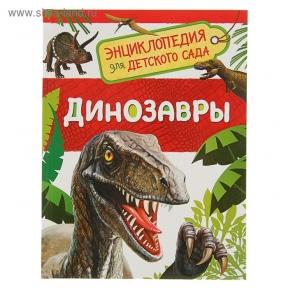 Энциклопедия для детского сада. Динозавры