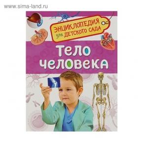 Энциклопедия для детского сада. Тело человека