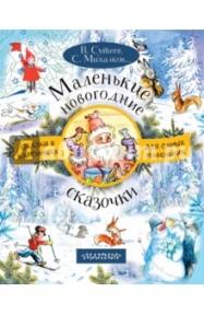 Маленькие новогодние сказочки. Автор: Михалков С.В., Сутеев В.В.,