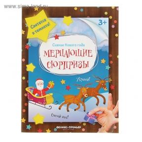 Сияние Нового года. Мерцающие сюрпризы: книжка-мастерилка