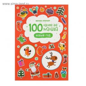 100 наклеек малыша. Новый год