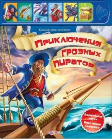 Создай свою историю. Приключения грозных пиратов