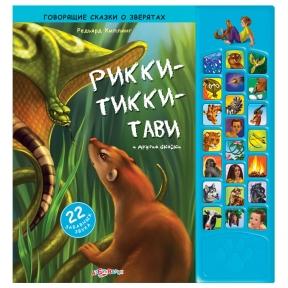 Говорящие сказки о зверятах. Рикки-тикки-тави и другие сказки