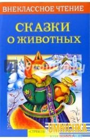 Внеклассное Чтение. Сказки о животных .