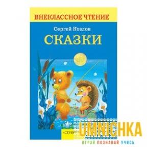 Внеклассное Чтение. Сказки. Козлов
