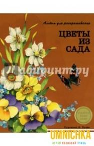 АЛЬБОМ ДЛЯ РАСКРАШИВАНИЯ. Цветы из сада