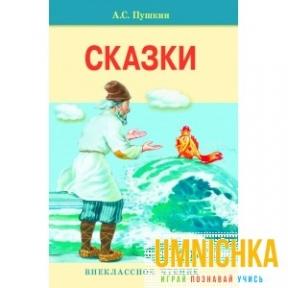 Внеклассное Чтение. Сказки. Пушкин .