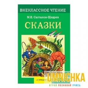 Внеклассное Чтение. Сказки. Салтыков-Щедрин .