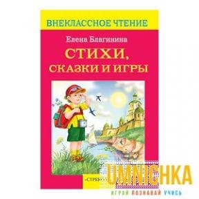 Внеклассное Чтение. Стихи, сказки и игры. Благинина .