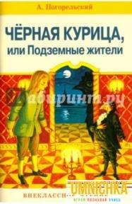 Внеклассное Чтение. Черная курица, или Подземные жители .