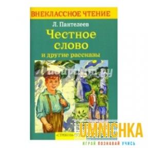 Внеклассное Чтение. Честное слово и другие рассказы