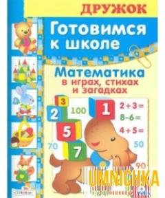 ДРУЖОК. Готовимся к школе. Математика в играх, стихах и загадках