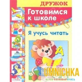 ДРУЖОК. Готовимся к школе. Я учусь читать