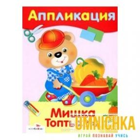 АППЛИКАЦИЯ. Мишка Топтыжка
