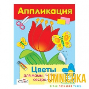 АППЛИКАЦИЯ. Цветы для мамы, бабушки, сестренки
