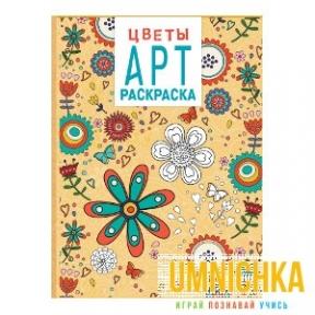 АРТ-РАСКРАСКА. Цветы