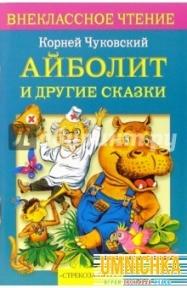 Внеклассное Чтение. Айболит и другие сказки .