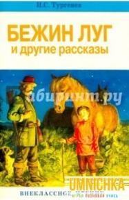 Внеклассное Чтение. Бежин луг и др. рассказы .