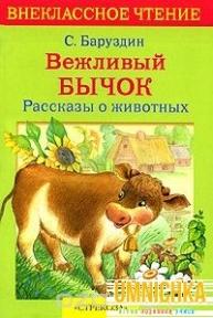 Внеклассное Чтение. Вежливый бычок. Рассказы о животных