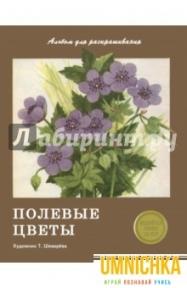АЛЬБОМ ДЛЯ РАСКРАШИВАНИЯ. Полевые цветы