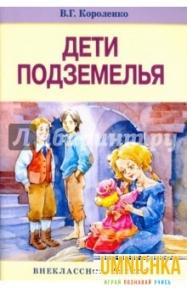 Внеклассное Чтение. Дети подземелья. Короленко .