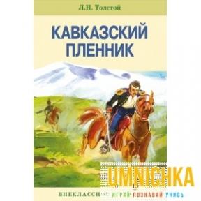 Внеклассное Чтение. Кавказский пленник .