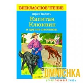 Внеклассное Чтение. Капитан Клюквин и другие рассказы