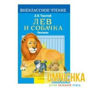 Внеклассное Чтение. Лев и собачка. Рассказы .