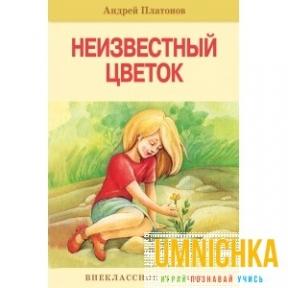 Внеклассное Чтение. Неизвестный цветок .