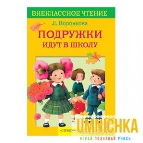 Внеклассное Чтение. Подружки идут в школу