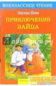 Внеклассное Чтение. Приключения зайца .