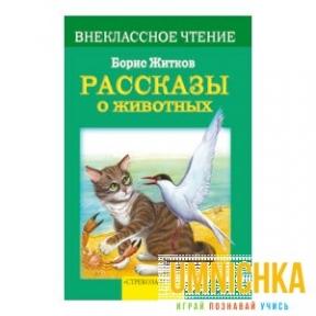 Внеклассное Чтение. Рассказы о животных. Житков .