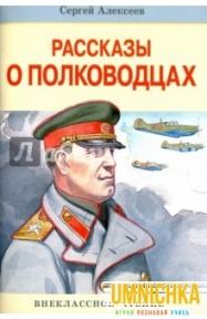 Внеклассное Чтение. Рассказы о полководцах .