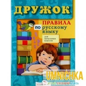 ДРУЖОК. Правила по русскому языку для начальных классов .