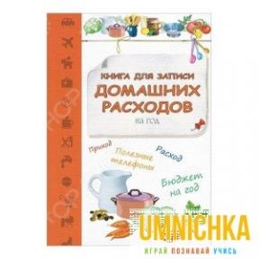 Книга для записи домашних расходов на год (кухня)