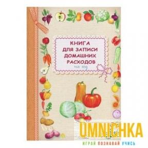 Книга для записи домашних расходов на год (овощи)