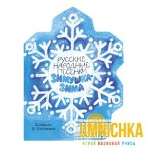 КНИЖКА С ВЫРУБКОЙ. Русские народные песенки. Зимушка-зима