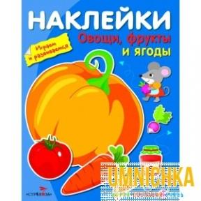 Наклейки. ИГРАЕМ И РАЗВИВАЕМСЯ. Овощи, фрукты и ягоды