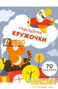 НАКЛЕЙКИ-КРУЖОЧКИ. Выпуск 3