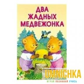 МАЛЕНЬКИЕ СКАЗОЧКИ. Два жадных медвежонка
