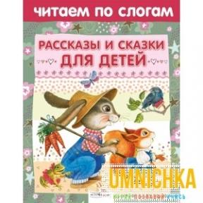ОБУЧЕНИЕ ЧТЕНИЮ.Читаем по слогам. Рассказы  и сказки для детей